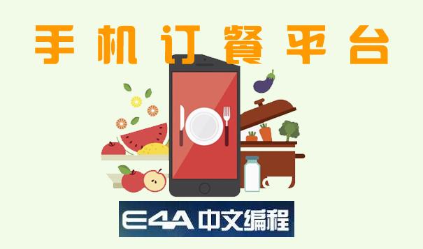 开发实战——手机订餐平台